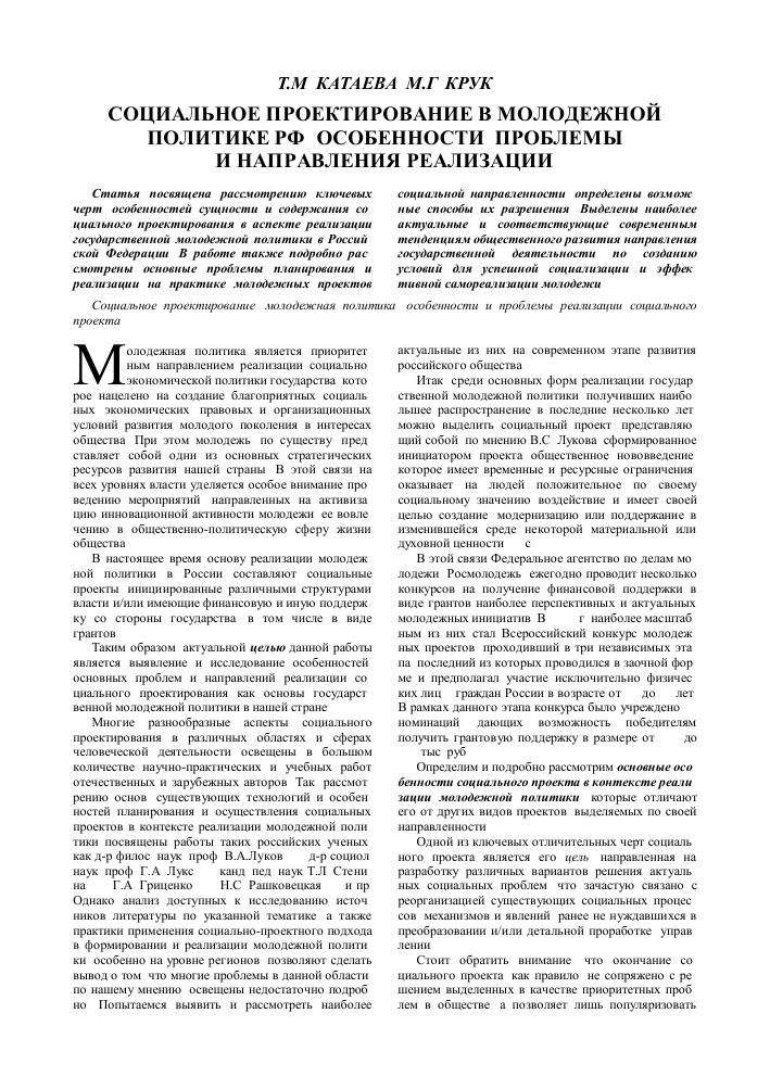 Социальное проектирование в молодежной политике РФ особенности  Показать еще