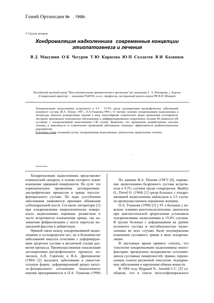 лечение гонартроза коленного сустава по методу бубновского