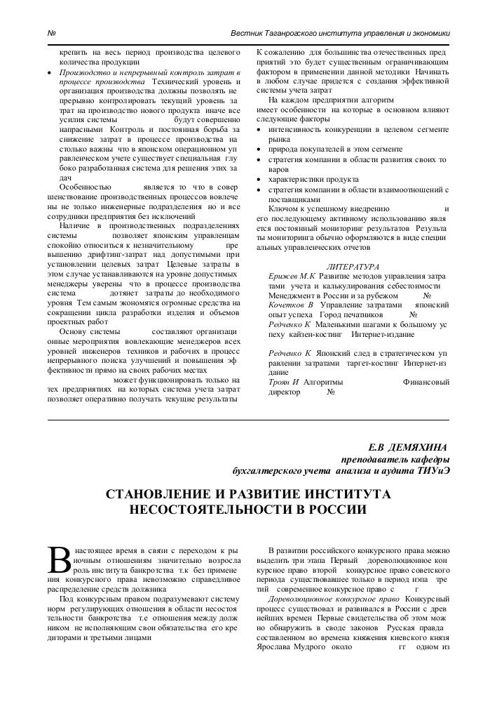 дореволюционный этап развития российского законодательства о банкротстве