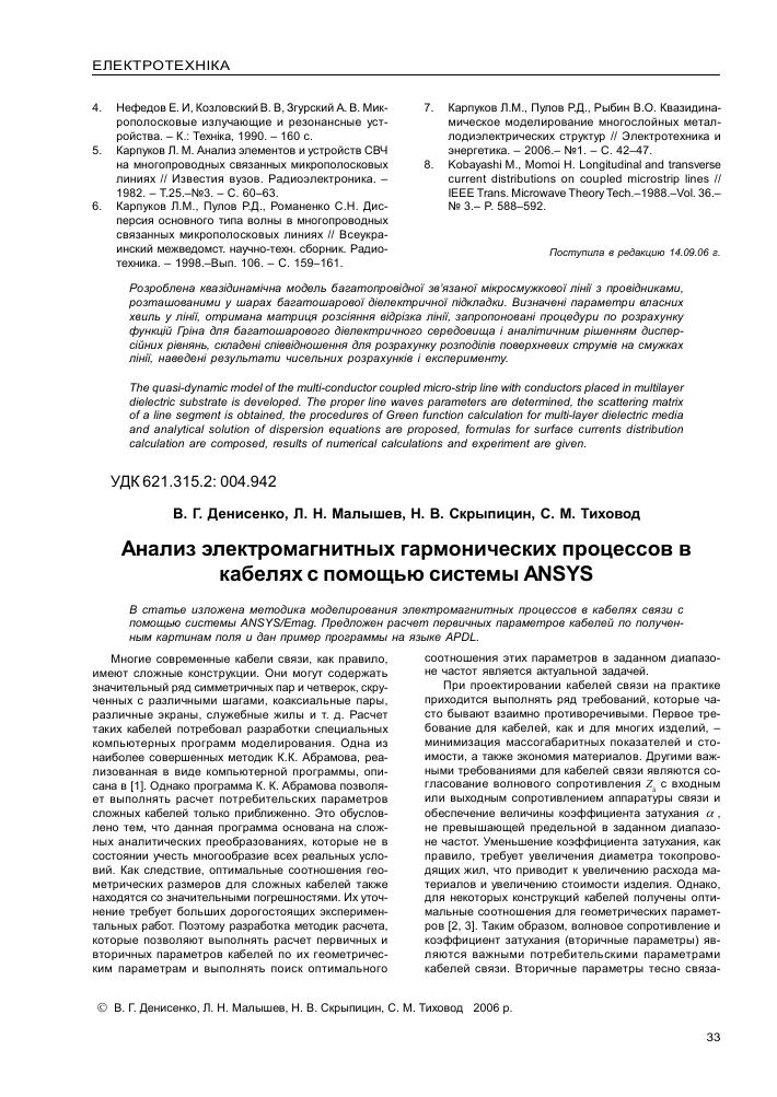 Анализ электромагнитных гармонических процессов в кабелях с
