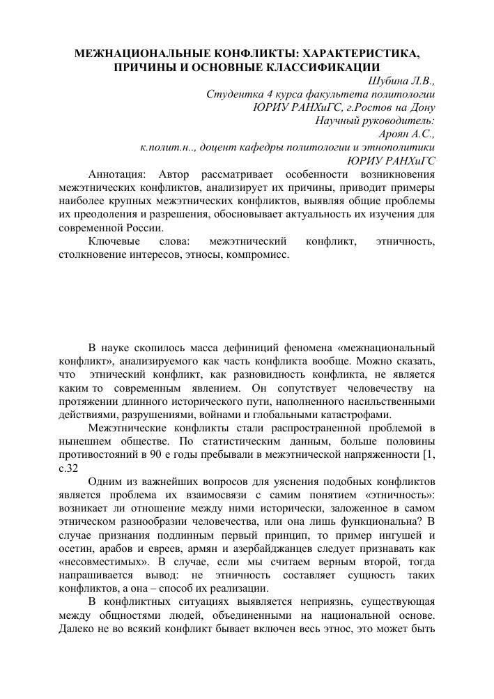 Доклад по теме национальные конфликты 5533