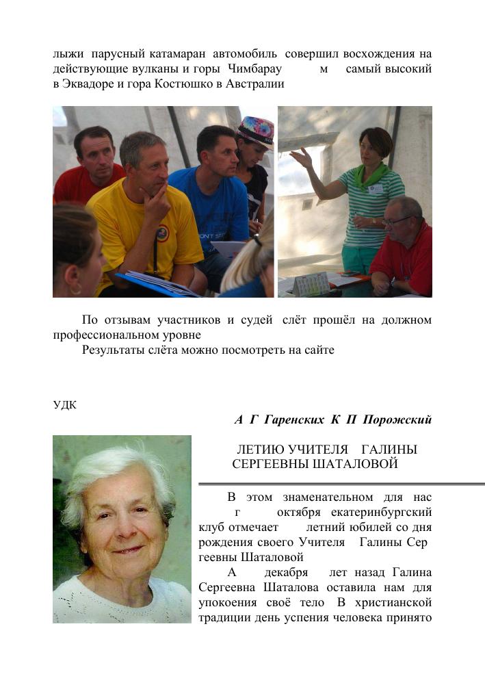 Книги галины сергеевны шаталовой читать скачать