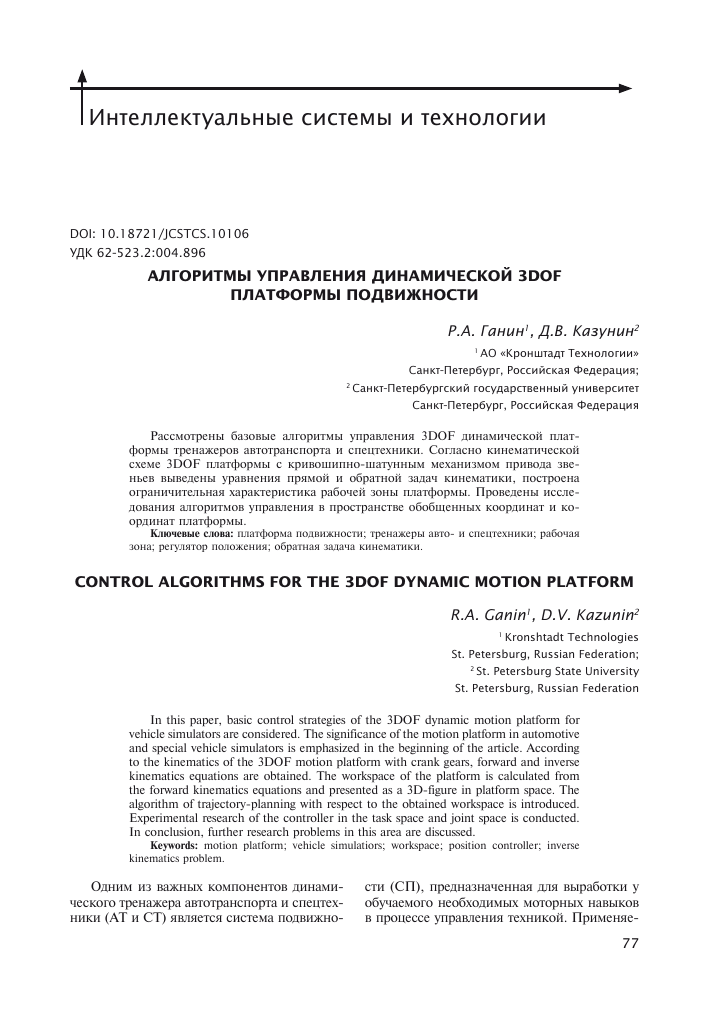 Алгоритмы управления динамической 3dof платформы подвижности – тема