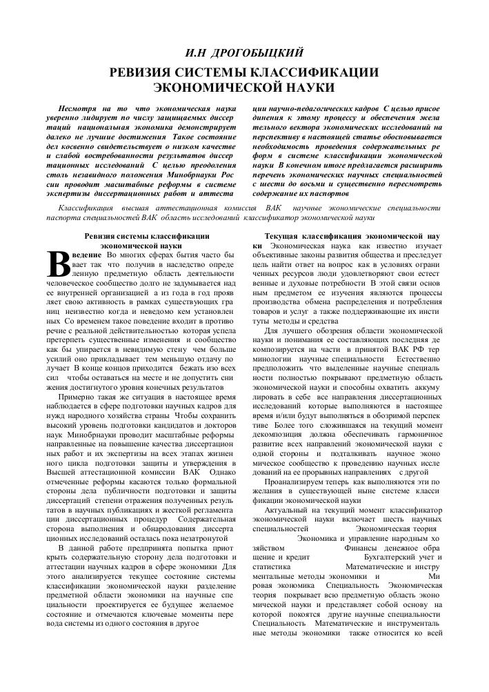 Ревизия системы классификации экономической науки тема научной  Показать еще