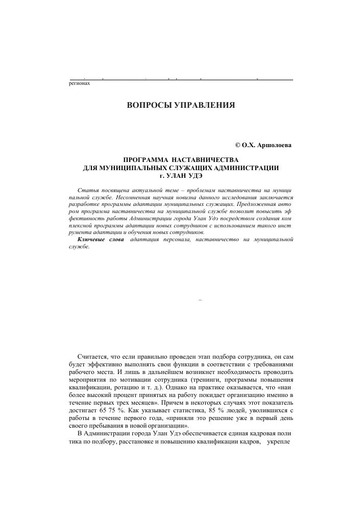 Наставничество отчет по практике 3150