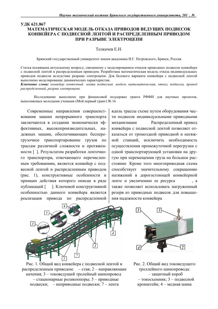 динамическая модель конвейера