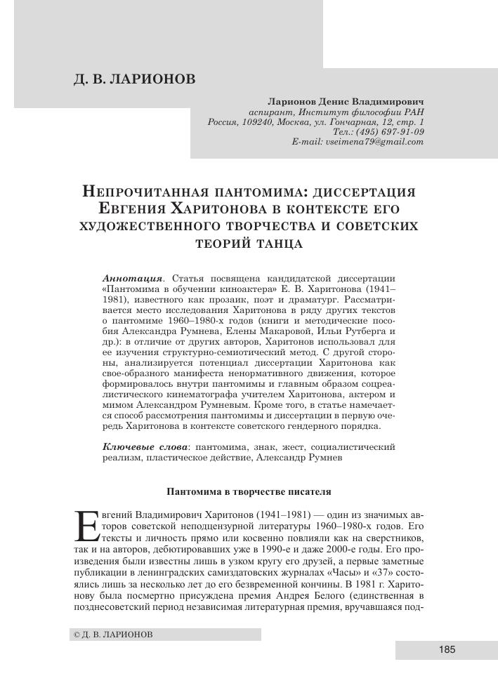 Непрочитанная пантомима диссертация Евгения Харитонова в  Показать еще
