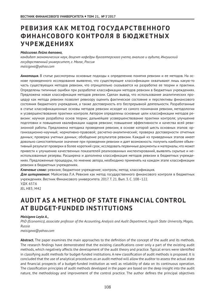 Инструкция о порядке проведения ревизии и проверок федеральной службой финансово бюджетного надзора