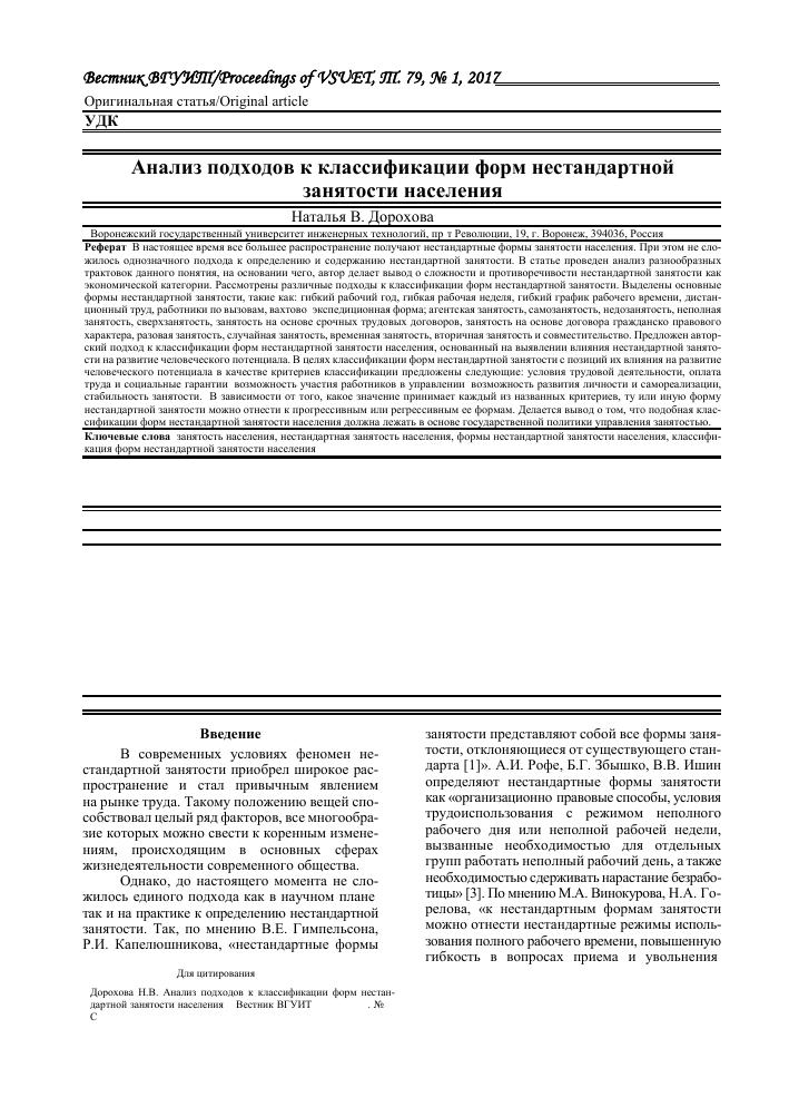 Анализ подходов к классификации форм нестандартной занятости ... 8e2572634e50b