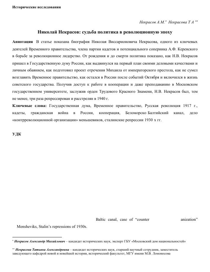 taliya-bolshaya-nikolaya-tatyana-aleksandrovna-stati-viebli