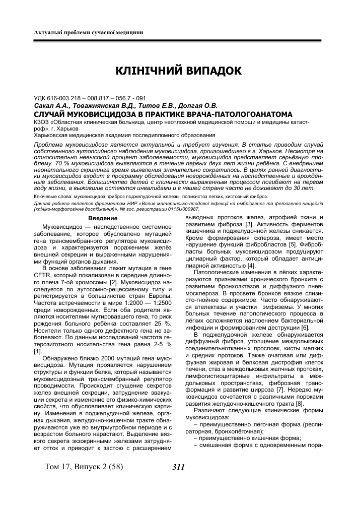 Муковисцидоз поджелудочной железы реферат 7420
