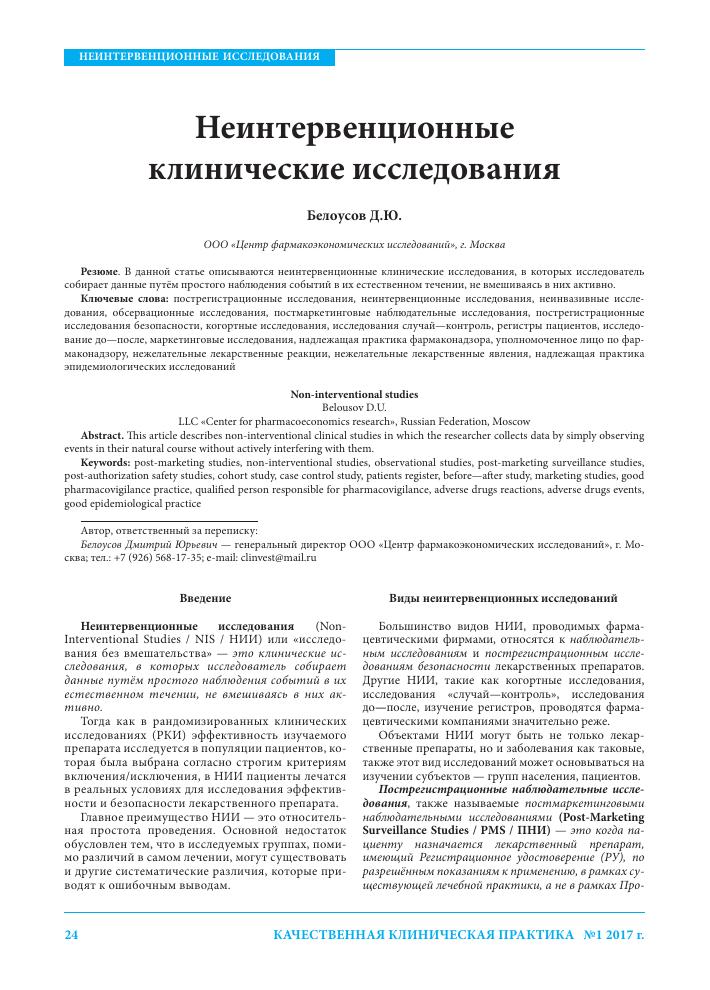 Неинтервенционные клинические исследования тема научной статьи  non interventional studies