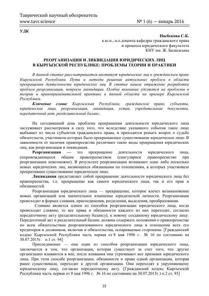 Доклад на тему реорганизация юридических лиц 861