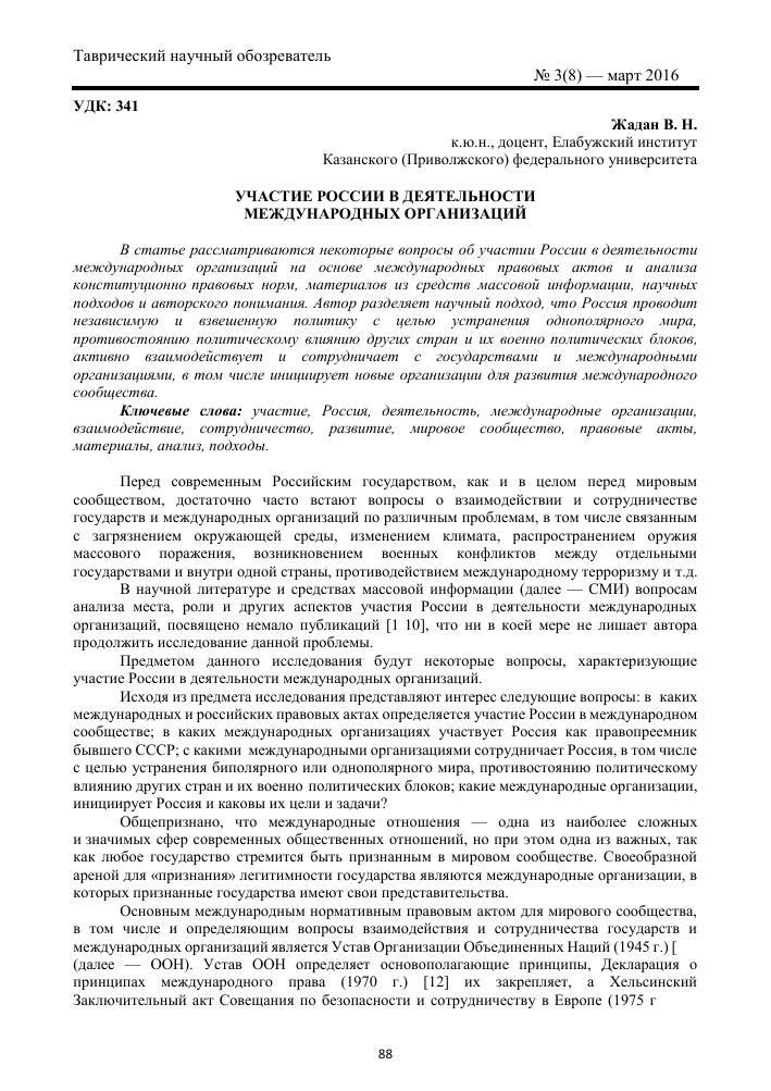 Участие россии в международном таможенном сотрудничестве реферат 3425