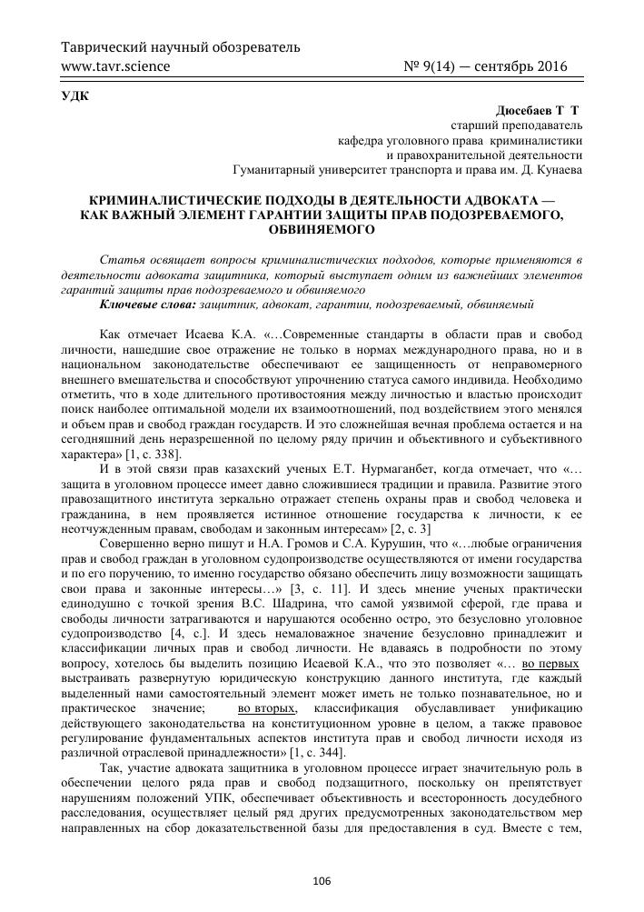 Московское общество по защите прав потребителей экспертиза обуви сколько стоит