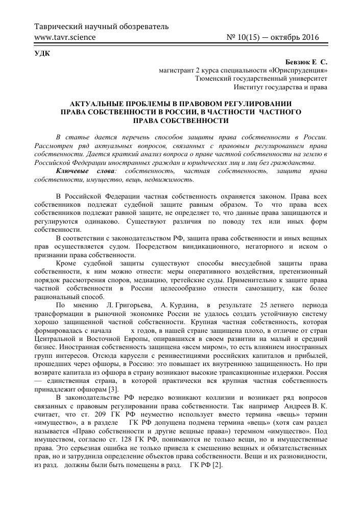 Пункт договора о приемке товара