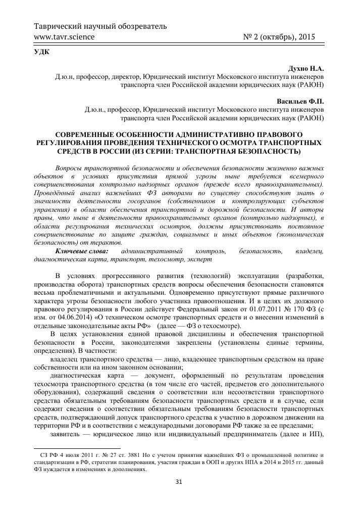 Где производится получение международного сертификата технического осмотра в московской о сертификация пищевой продукции в украине реферат