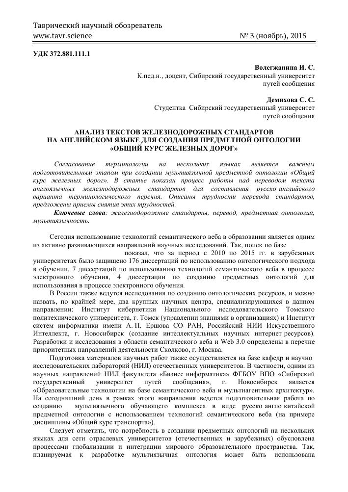 текст на английском с переводом на русский 5000 знаков