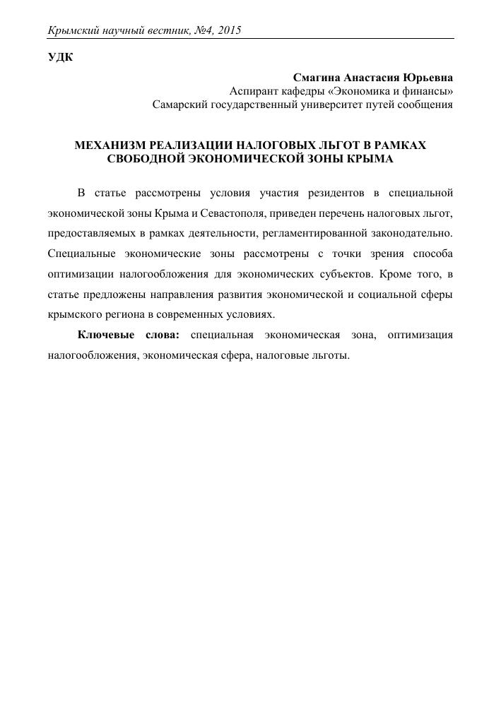 Налоговые льготы в Крыму и Севастополе специальная экономическая зона