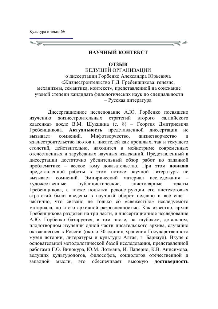 Отзыв ведущей организации о диссертации горбенко Александра  Показать еще