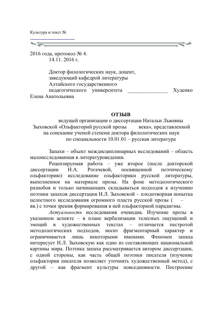 Отзыв ведущей организации о диссертации Натальи Львовны зыховской  Показать еще