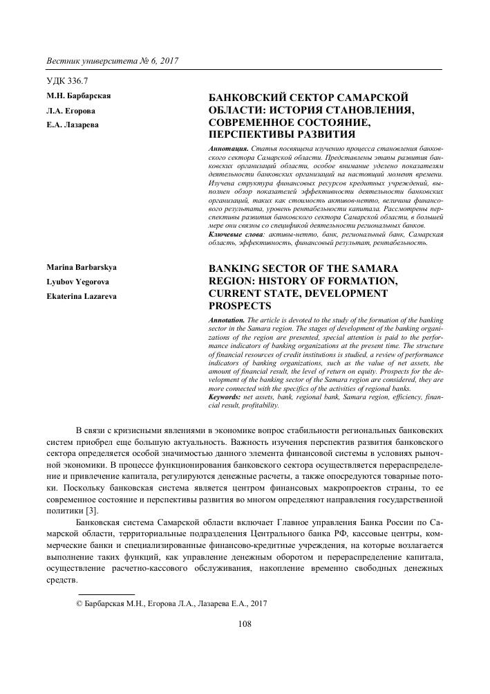 кредитные организации самара кредит на развитие бизнеса в крыму