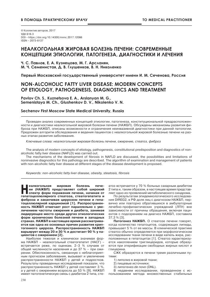 Современные концепции алкоголизма психологическое лечение алкоголизма в спб