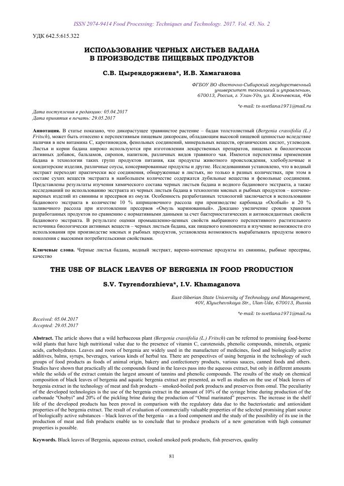 Инструкция по применению нитрита натрия в пищевом производстве