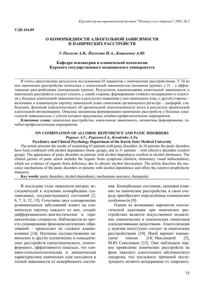 Dsm-iii r для диагностики алкоголизма у подростков лечения алкоголизма в г.Москве лазарем
