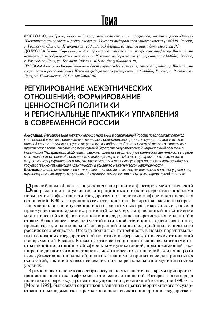 политика в современных российских отношениях