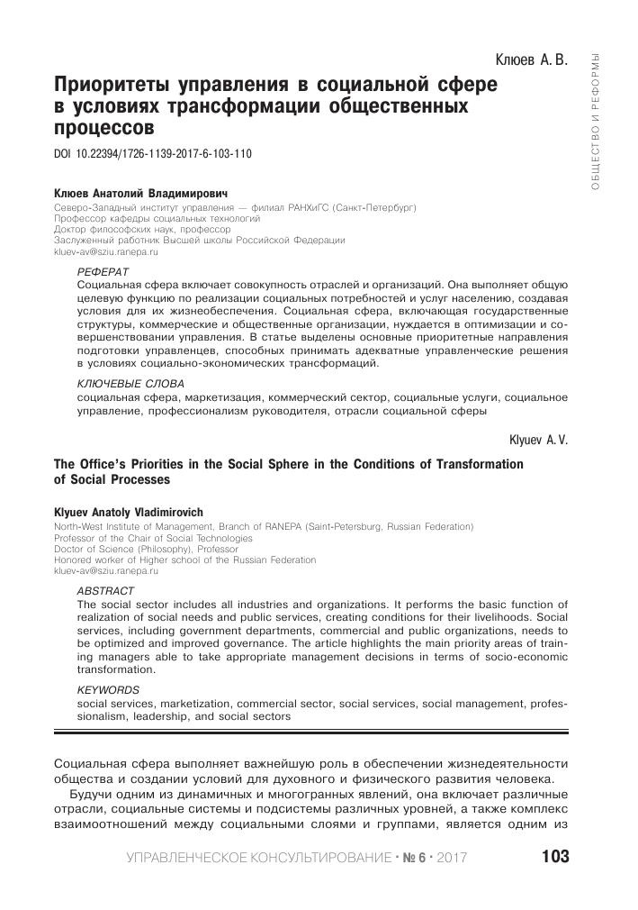 Реферат управление социальной сферой 5130