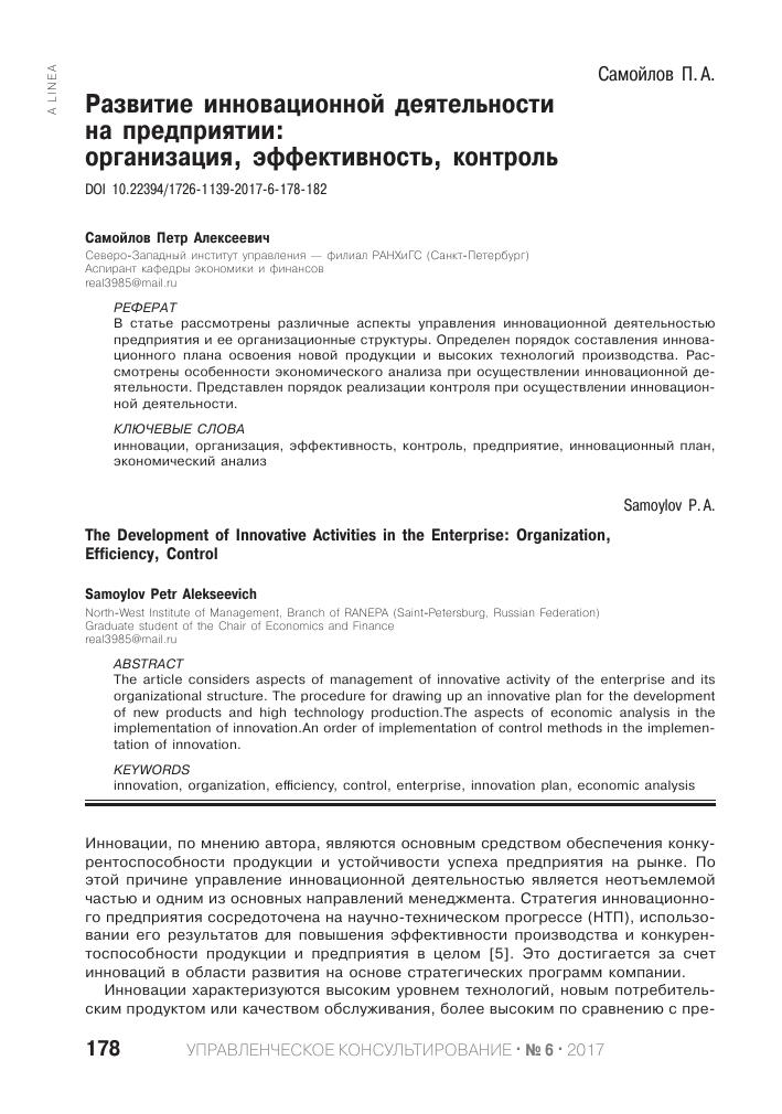 Реферат инновационное развитие предприятия 199