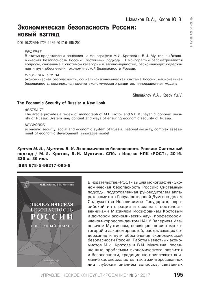 Эссе на тему экономическая система россии 7260