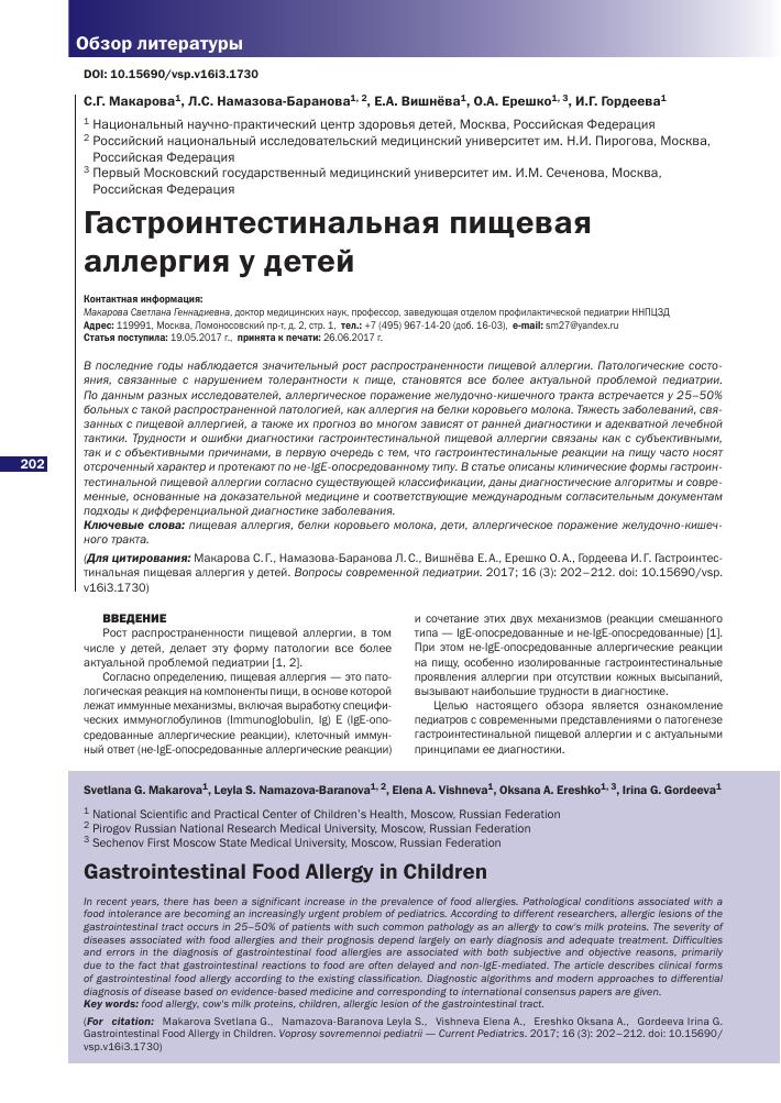 Гастроинтестинальная аллергия у ребенка