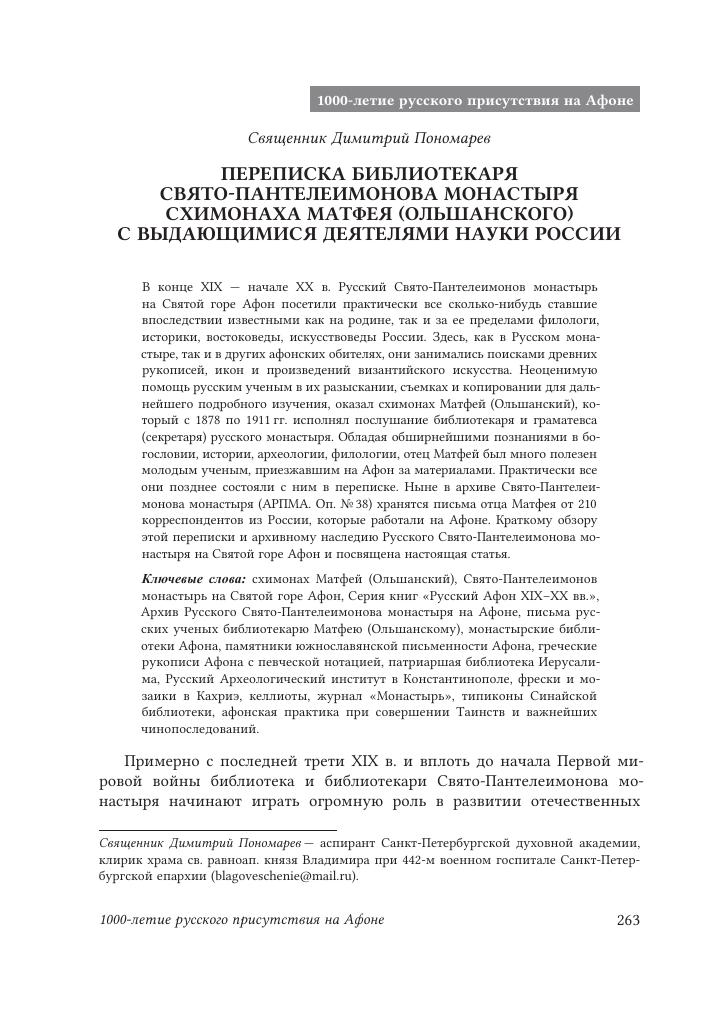 Переписка библиотекаря свято Пантелеимонова монастыря схимонаха  Показать еще