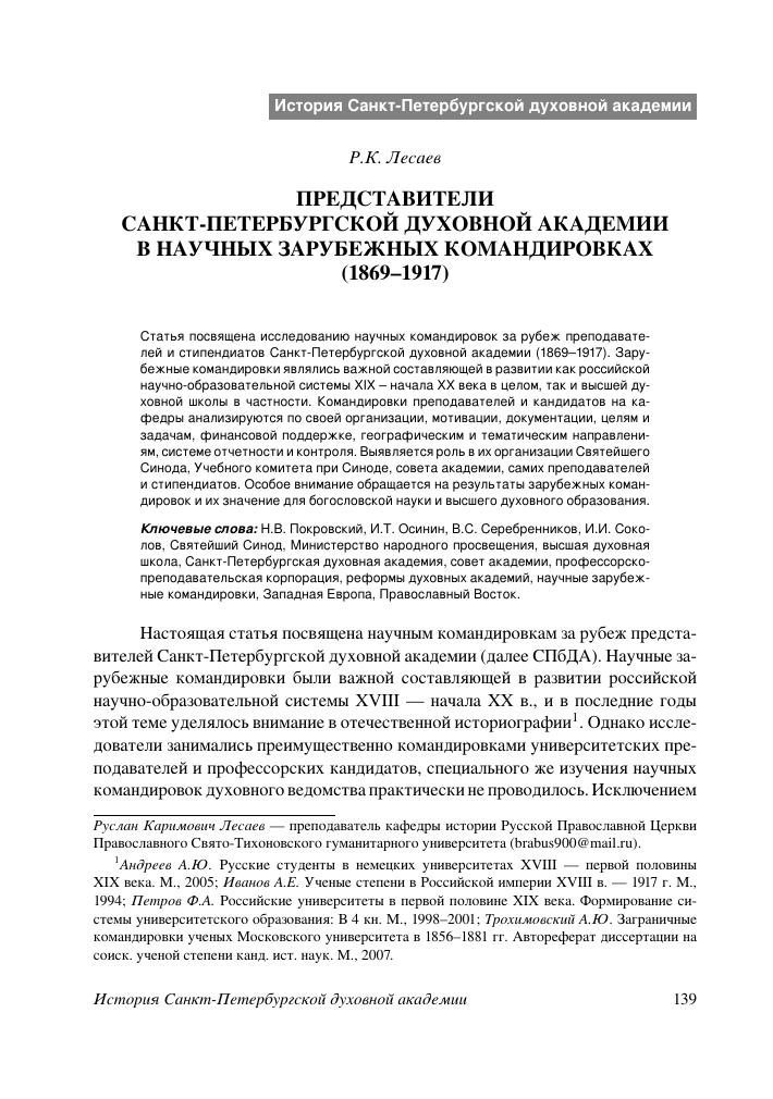 Представители Санкт Петербургской духовной академии в научных  Показать еще