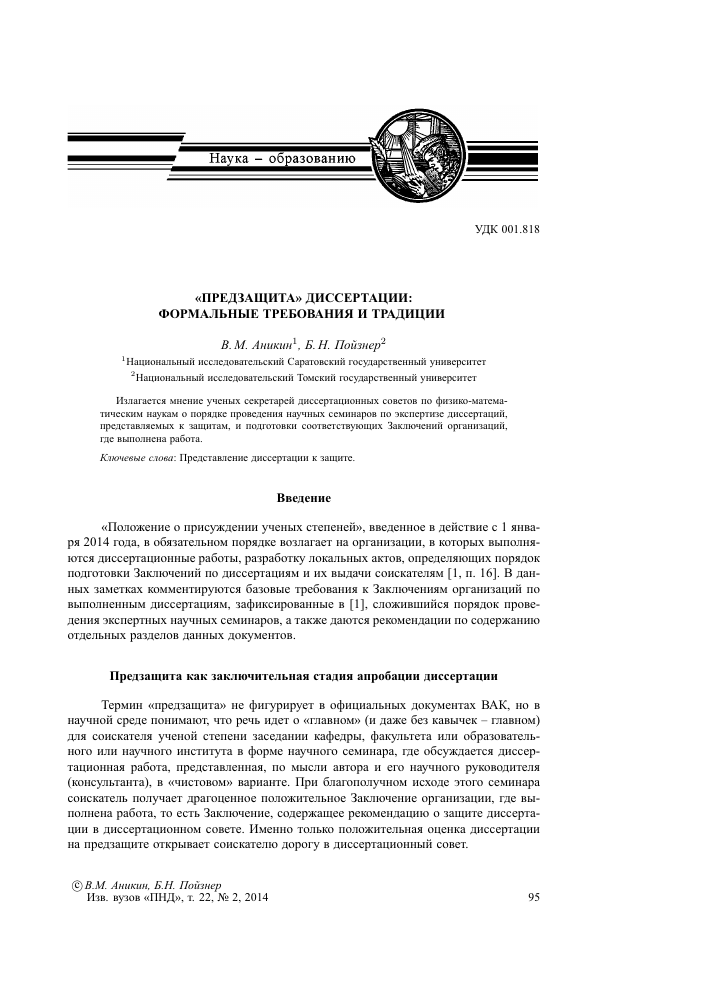 Предзащита диссертации формальные требования и традиции тема   pre defense of thesis formal requirements and traditions