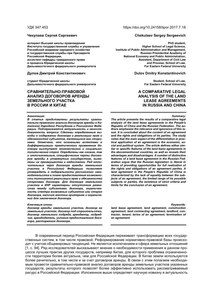 Договор цессии между физическими лицами по договору займа