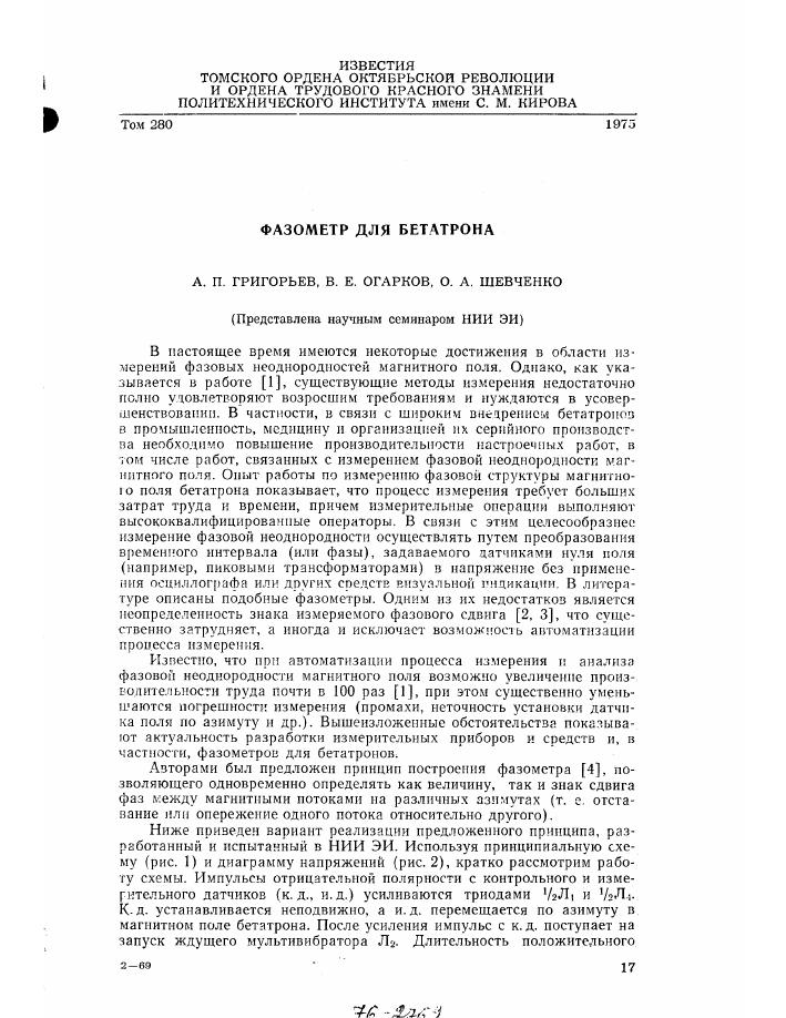Фазометр для бетатрона – тема научной статьи по общим и комплексным ... fdc3c81ade8