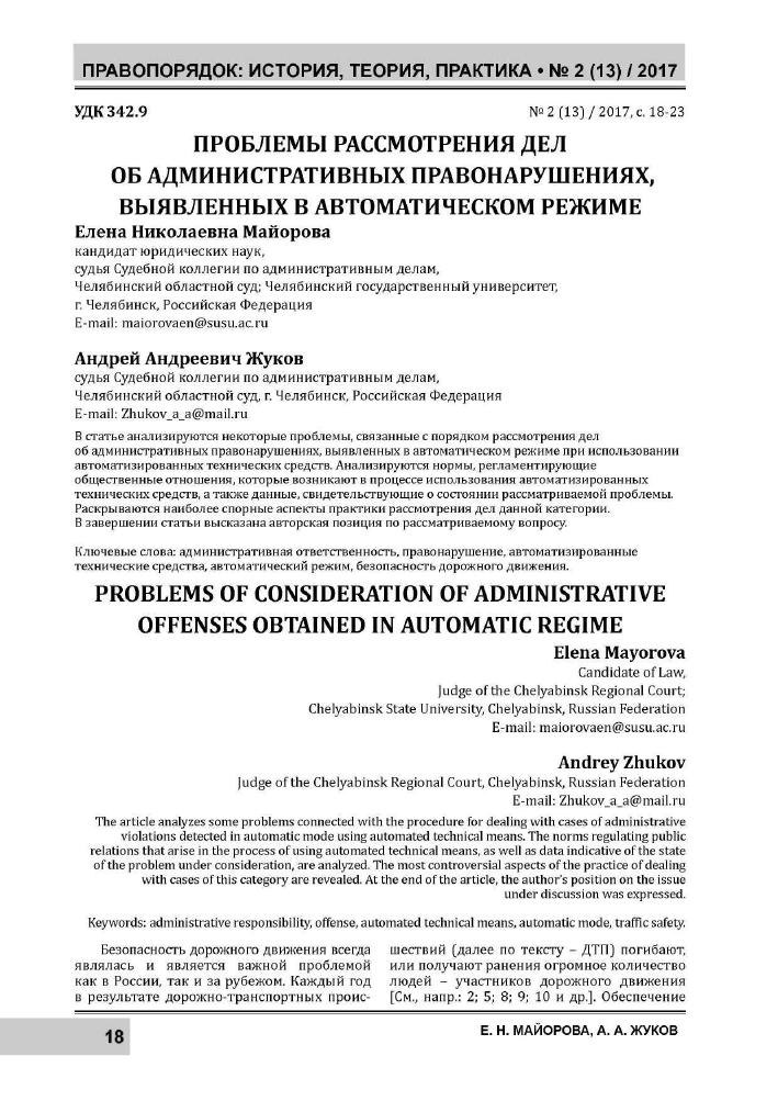 Законные требования к оформлению протокола об административном правонарушении
