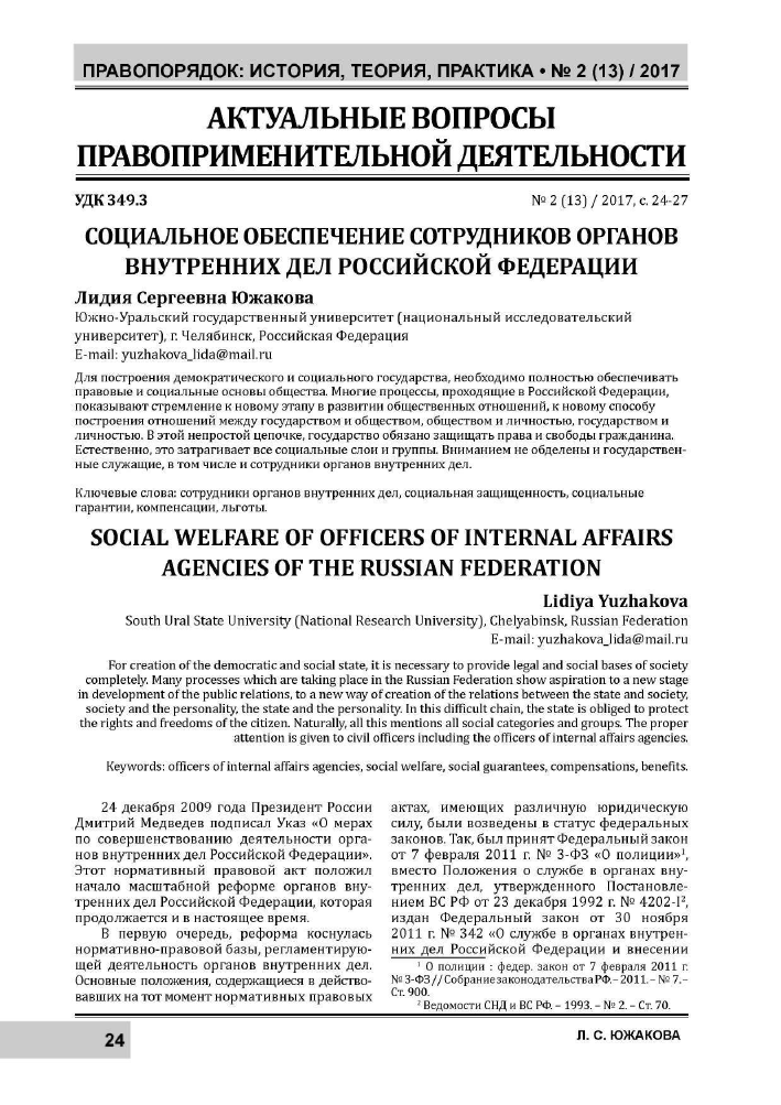 Социальная защита сотрудников овд реферат 1562