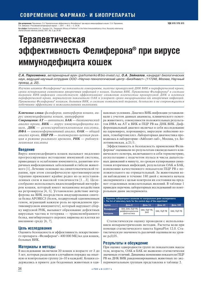 Наука общий анализ крови цена анализ крови на гормоны щитовидной железы цена в москве