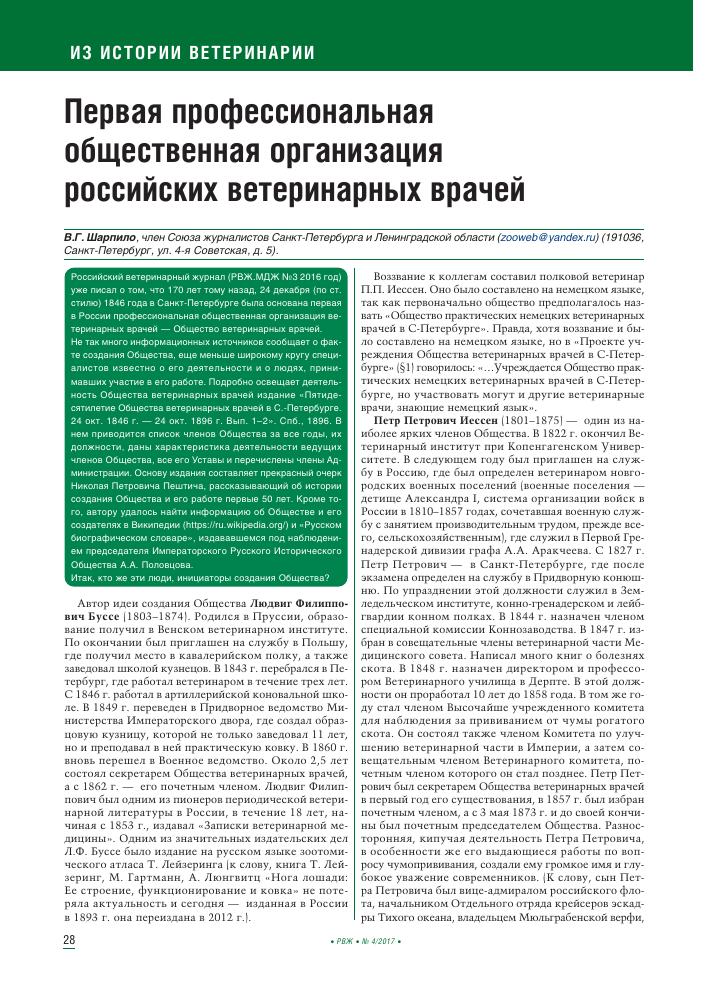 Основоположники ветеринарного образования в россии реферат 5172