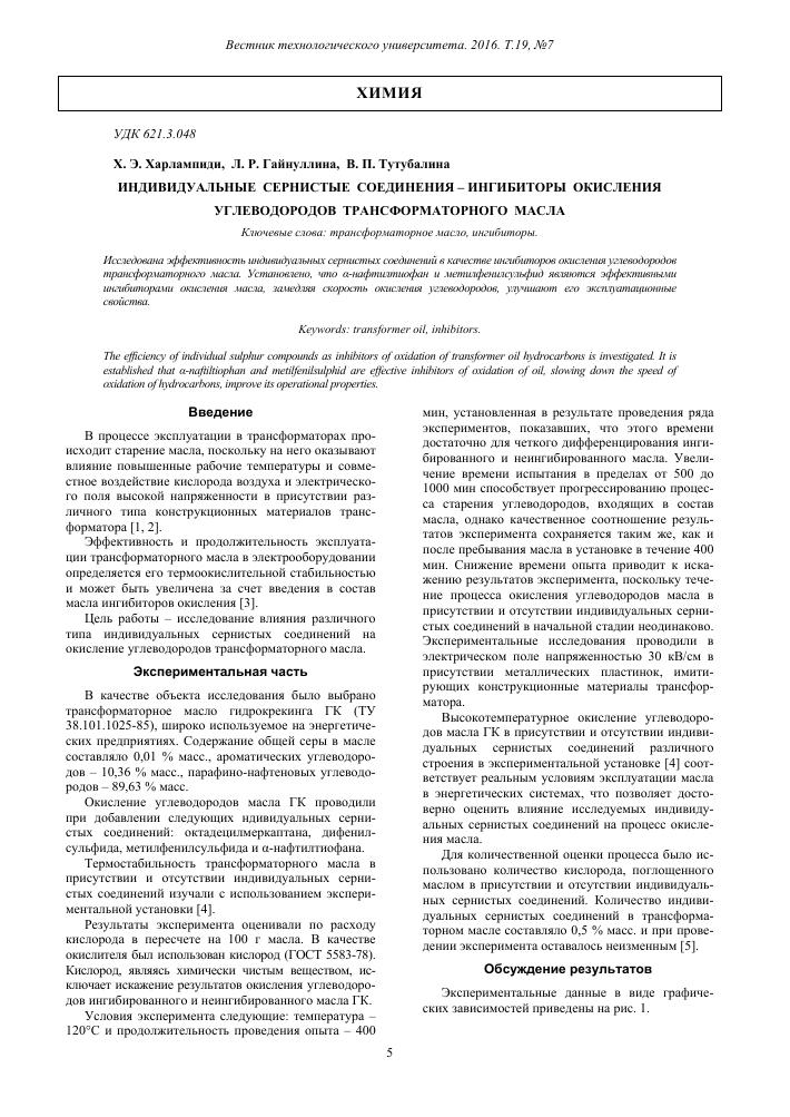 Условия при определении стабильности против окисления эксплуатационных транс