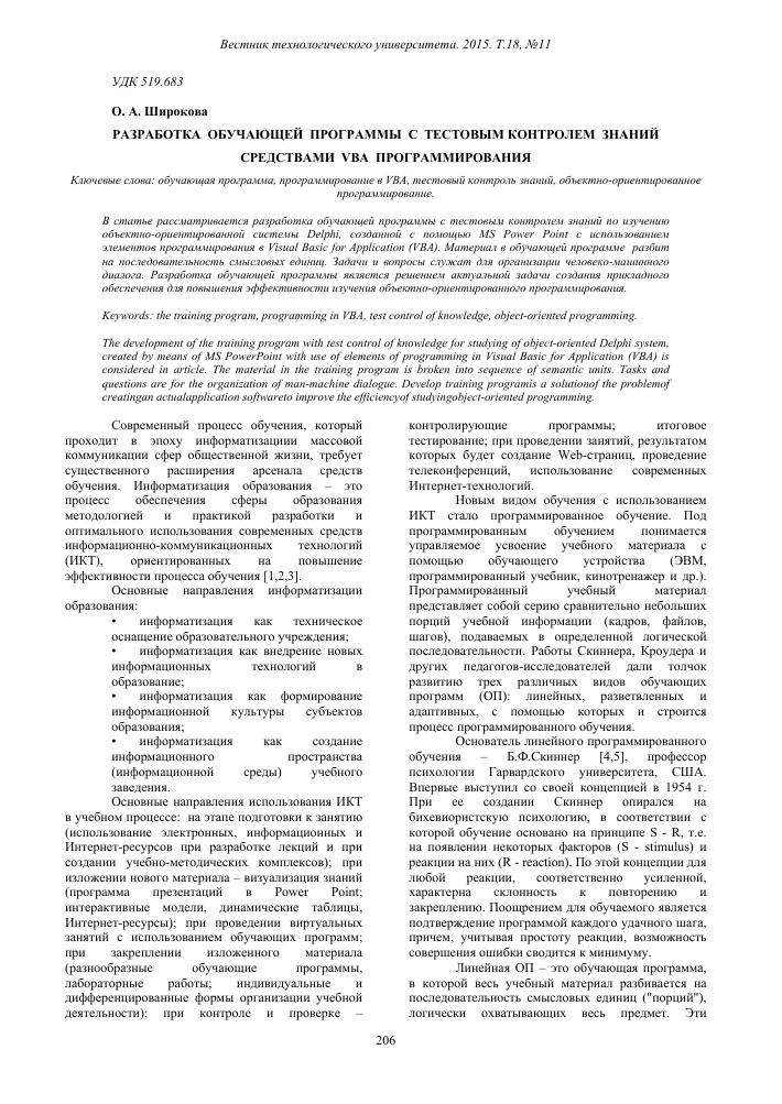 Гарбер г. 3. — основы программирования на visual basic и vba в.
