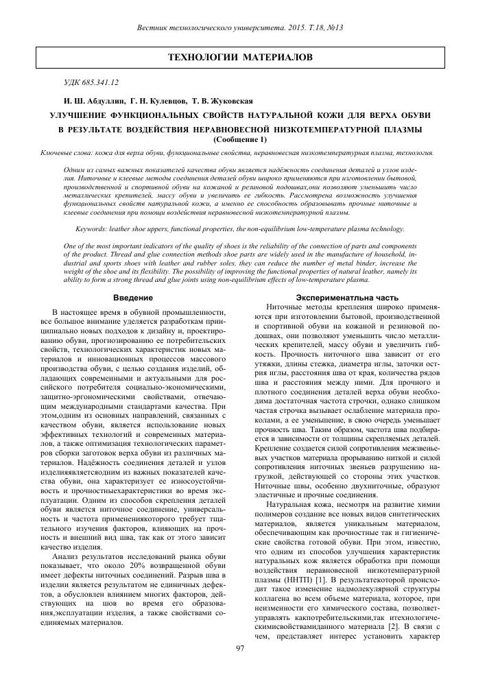 Показатели физико механических свойств натуральных кож