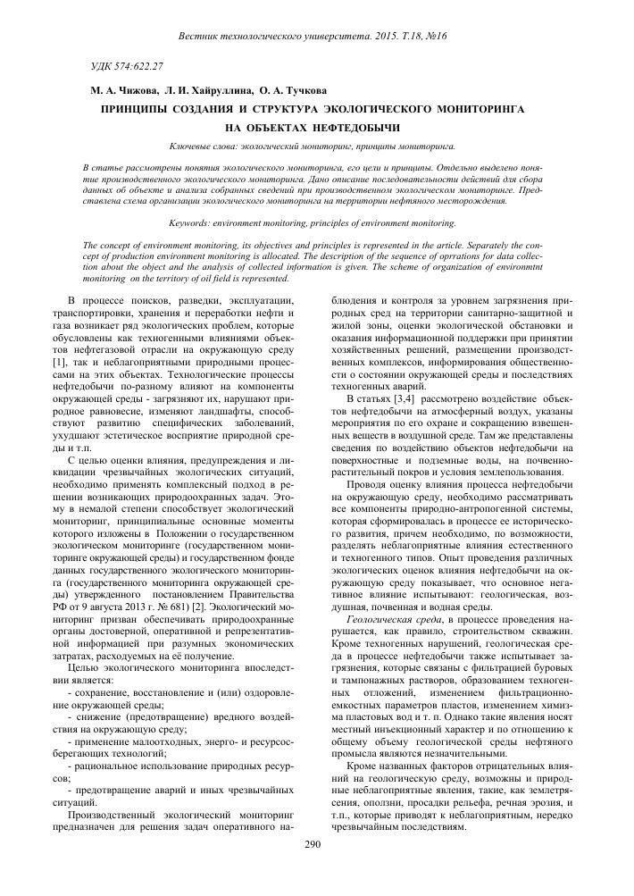 большая энциклопедия нефти газа pdf