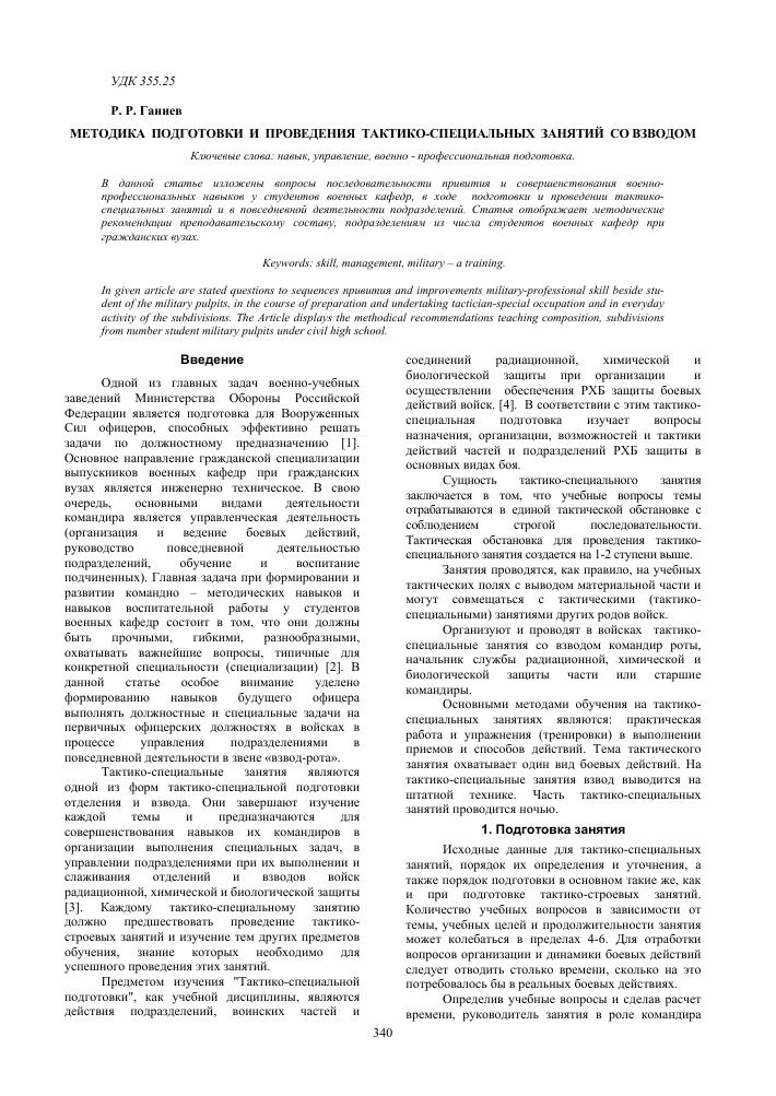 Журнал учета боевой подготовке взвод скачать