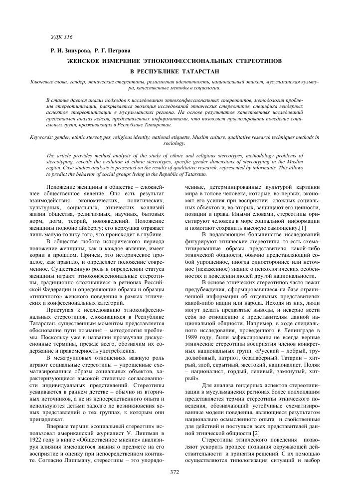 Лекции теория измерения в социологии