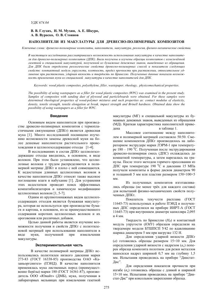 документы для продажи макулатуры в
